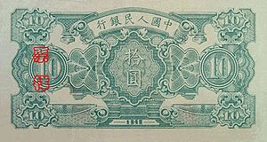 First series of the renminbi - Image: RMB1 10 1B