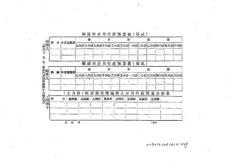 File:ROC1932-08-13-1932-09-24Law02301att10.pdf