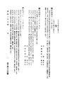 ROC1944-03-04國民政府公報渝654.pdf