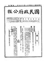 ROC1945-11-29國民政府公報渝919.pdf
