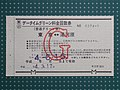 Repeat Ticket Daytime Green 19920317a.jpg