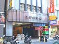 Royal Hotel, Taipei, Taiwan.JPG