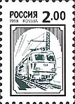 Russia stamp 1998 № 414a.jpg