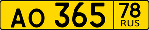 Russian license plate (for taxi, buses).png