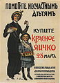 Russian poster WWI 006.jpg