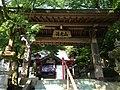 Sammon Gate of Akashidera Temple (Sasaguri).jpg