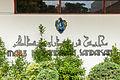 Sandakan Sabah MajlisPerbandaranSandakan-03.jpg