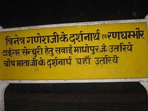 Sawai Madhopur Junction railway station - Image: Sawai Madhopur Junction Info board