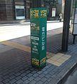 Sendai 100YenPack.JPG