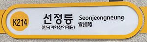 Seonjeongneung Station - Image: Seonjeongneung Station indoor sign