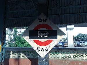 Sewri railway station - Sewri platformboard
