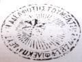 Sfragida-goumenissa1874.png