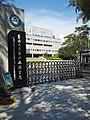 Shenzhen Campus of Jinan University.jpg
