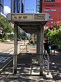 Sheung Yue Road bus stop 26-08-2017.jpg