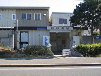 Showajima sta west.jpg