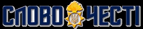 Slovo chesti logo.png