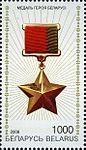 Stamp Hero of Belarus.jpg