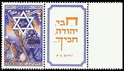Stamp of Israel - Festivals 5711 - 5mil.jpg