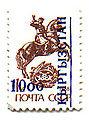 Stamp of Kyrgyzstan 013.jpg