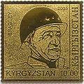 Stamp of Kyrgyzstan bradley.jpg