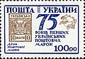 Stamp of Ukraine s43.jpg