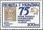 Stamp of Ukraine s43.jpg