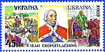 Stamp of Ukraine s512.jpg