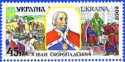 http://upload.wikimedia.org/wikipedia/commons/thumb/1/15/Stamp_of_Ukraine_s512.jpg/180px-Stamp_of_Ukraine_s512.jpg