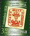 Stamps of Romania, 2007-077.jpg