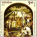 Stamps of Ukraine, 2013-28.jpg