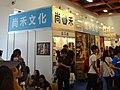 Sun Ho Culture in Comic Exhibition 20130817.jpg