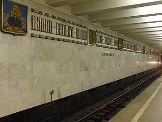 Sviblovo (Moscow Metro) - Platform