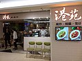 TW 台灣 Taiwan TPE 台北市 Taipei City 中正區 Zhongzheng District 台北火車站 Taipei Main Station mall August 2019 SSG 11.jpg