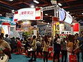 Taipei IT Month Wells English 20131130.jpg