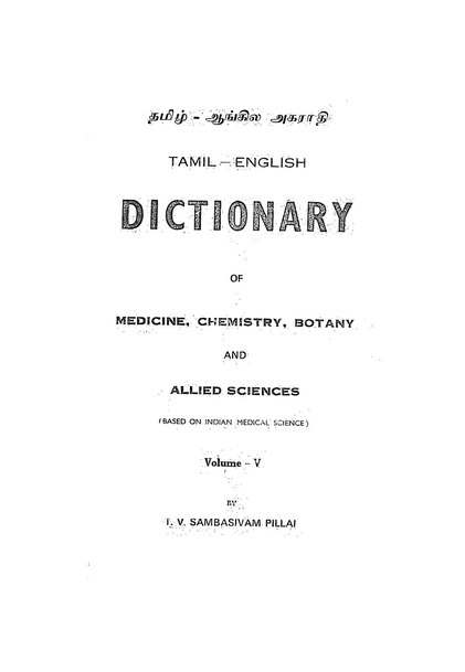 File:Tamil - English Dictionary of Medicine, Chemistry, Botany and Allied Sciences Vol.5.pdf