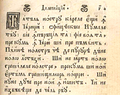 Tatal Nostru Acathist 1786.png