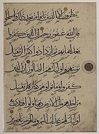 Tawqi' script - Qur'anic verses - 2.jpg