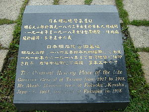 Akashi Motojiro - Original tomb of General Akashi Motojirō in Taiwan