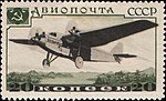 The Soviet Union 1937 CPA 561 stamp (Tupolev ANT-9).jpg