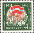 The Soviet Union 1974 CPA 4384 stamp (Uzbek Soviet Socialist Republic (Established on 1924.10.27)).png