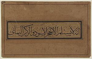 Yaqut al-Musta'simi - Image: Thuluth Yaqut al Mustasimi