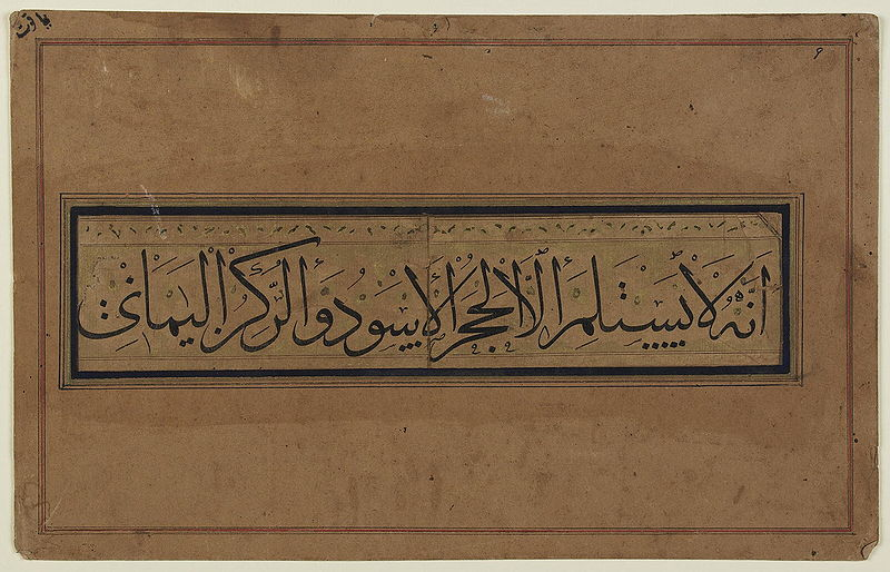 File:Thuluth - Yaqut al-Mustasimi.jpg