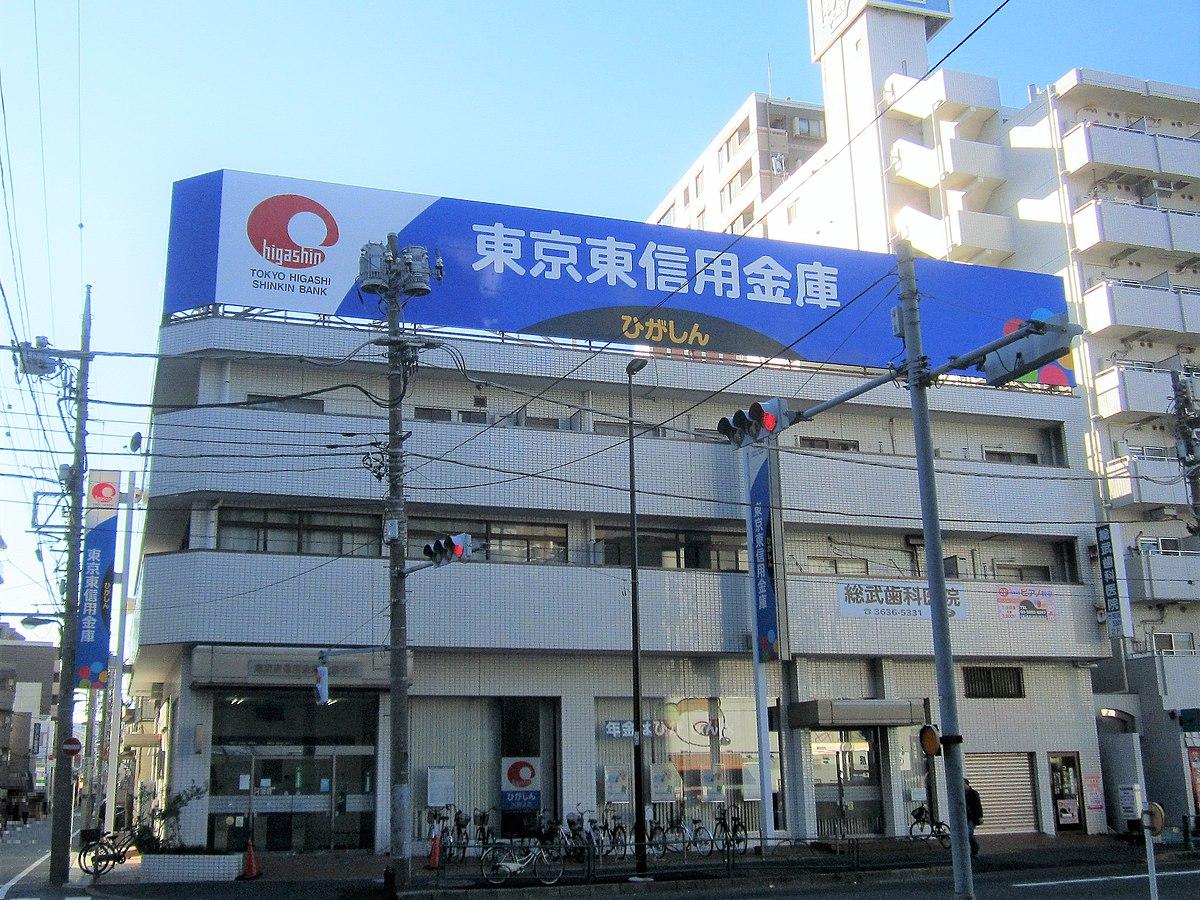 東京 東 信用 金庫