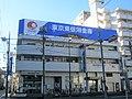 Tokyo Higashi Shinkin Bank Ojima Branch.jpg