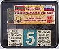 Transnistria referendum call.jpg