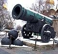 Tsar cannon.jpg