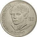 USSR-1989-1ruble-CuNi-Lermontov175-b.jpg