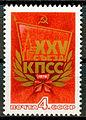 USSR 1976 4491 2684 0.jpg