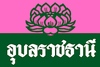 Flag of Ubon Ratchathani