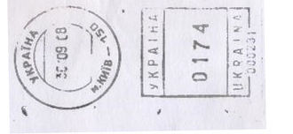 Ukraine stamp type C8.jpg
